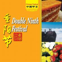 Chinese Double Ninth Festival: the ninth day of the ninth lunar month