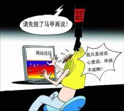 Is it appropriate for the Chinese netizens to have real name over the internet?